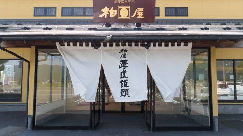 おすすめの薄皮饅頭といえば柏屋薄皮饅頭 Recommended Manjue in Japan, Kashiwa-ya
