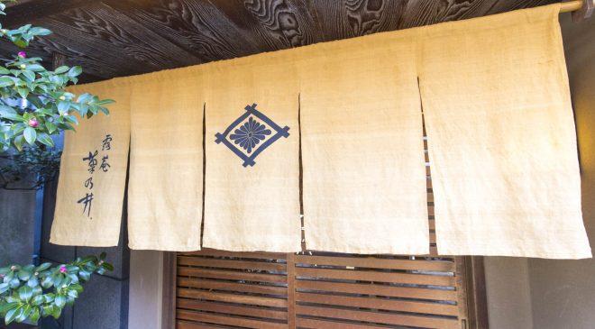 菊乃井 露庵にてミシュラン2つ星絶品京懐石をいただく Kikunoi Roan, Kyoto Kaiseki