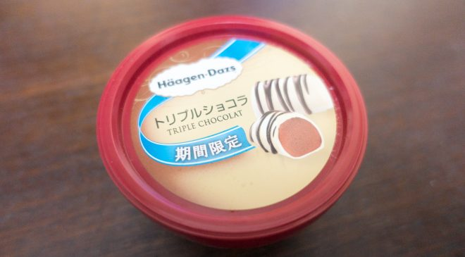 ハーゲンダッツの期間限定味トリプルショコラはチョコレート好きを魅了するプレミアムアイス Triple Chocolat Haagen-Dazs