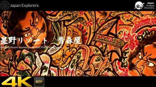 動画で国内旅行 青森県 星野リゾート青森屋 Aomoriya, Hoshino Resort, Aomori, Japan