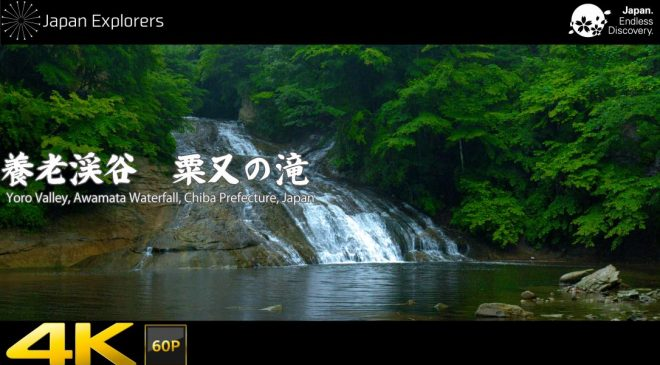 動画で国内旅行 千葉県 養老渓谷・粟又の滝 Awamata Waterfall, Chiba, Japan
