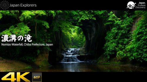 動画で国内旅行 千葉県 濃溝の滝・亀岩の洞窟 Nomizo Waterfall, Chiba, Japan