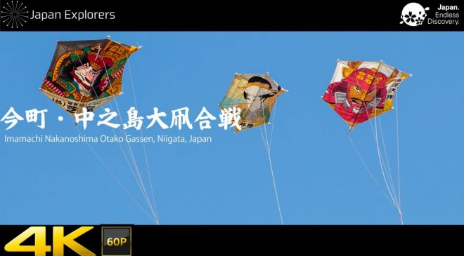 動画で国内旅行 新潟県 今町・中之島大凧合戦 Imamachi Nakanoshima Giant Kite Battle, Niigata, Japan