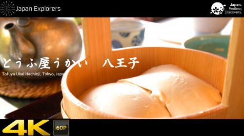 動画で国内旅行 東京都 とうふ屋うかい 八王子 Tofuya Ukai Hachioji, Tokyo, Japan