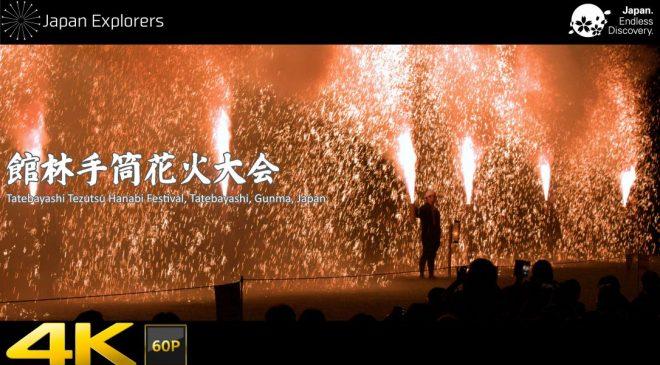 動画で国内旅行 群馬県 館林手筒花火大会 Tatebayashi Tezutsu Hanabi Festival