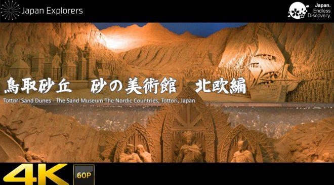 動画で国内旅行 鳥取県 鳥取砂丘・砂の美術館 Tottori Sand Dunes – The Sand Museum