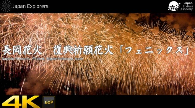 動画で国内旅行 新潟県 長岡花火 復興祈願花火「フェニックス」 Nagaoka Fireworks Phoenix