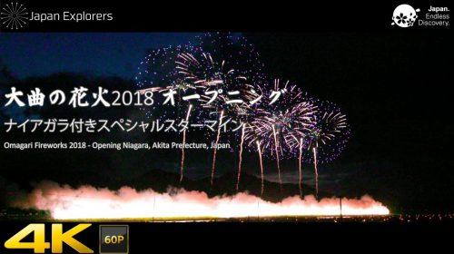 大曲の花火2018 動画スターマイン・特別プログラムまとめ Omagari Fireworks 2018