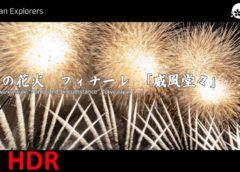 """動画で国内旅行 東京都 足立の花火 フィナーレ 威風堂々 Adachi Fireworks Finale """"Pomp and Circumstance"""", Tokyo"""