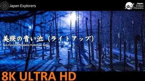 動画で国内旅行 北海道 美瑛 青い池, Blue Pond Biei, Hokkaido