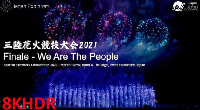 三陸花火競技大会2021 8Kで全部見れます!ミュージックスターマイン Sanriku Fireworks Competition 2021 Music Starmines in 8K